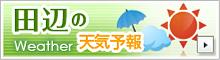 田辺の天気予報