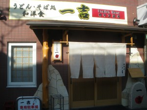 うどん・そば処 一吉 駅前店