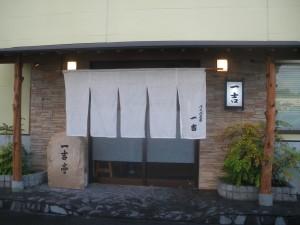 麺・寿司・喰べ処 一吉 国道バイパス店1